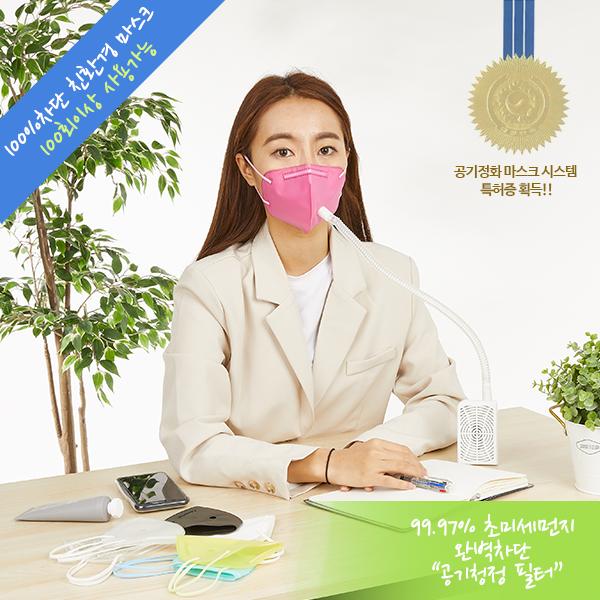 친환경 공기청정 마스크